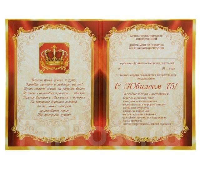 Диплом лет в честь замечательного юбилея х см  Дипломы