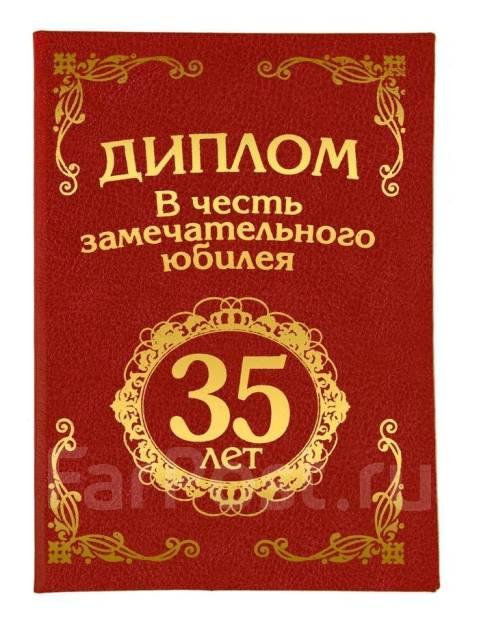 Диплом С Юбилеем лет см Сувениры во Владивостоке Дипломы