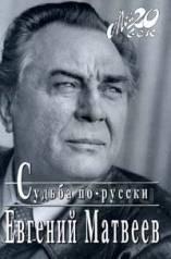 Судьба по - русски. Евгений Матвеев.