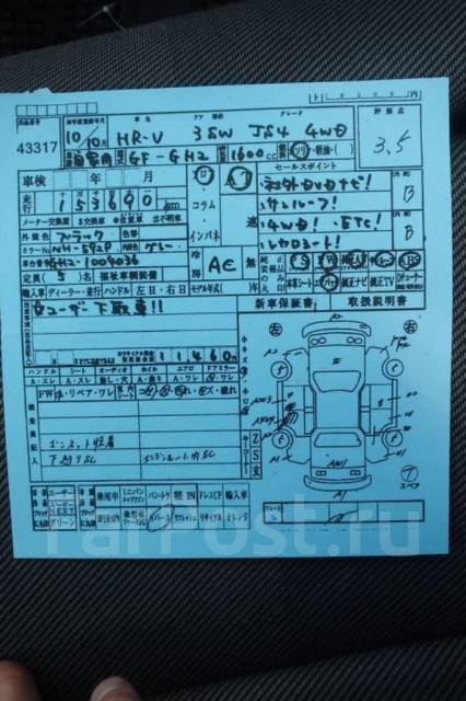 Втулка стабилизатора. Honda HR-V, GF-GH2, GH2, GF-GH1 Двигатели: D16W1, D16W2, D16AVTEC