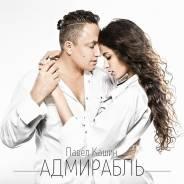 Павел Кашин: Адмирабль (CD)