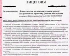 Лицензия МЧС. Подбор оборудования. консультации от 50 000тр