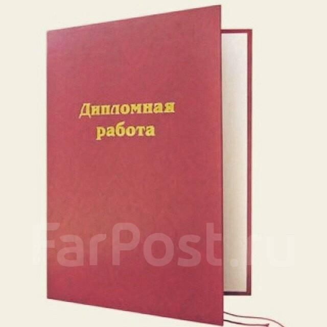 Продам дипломную работу Помощь в обучении во Владивостоке Продам дипломную работу во Владивостоке