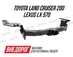 Фаркоп. Lexus LX570, SUV, URJ201, URJ201W Toyota Land Cruiser, UZJ200W, VDJ200, J200, GRJ200, URJ200, UZJ200, SUV, URJ201, URJ201W