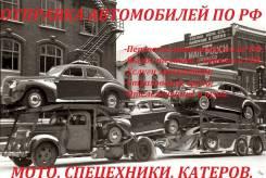 Автовозы из Владивостока , Находки . Уссурийска.