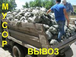 Вывезу любой мусор от 8 до 12м3