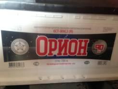 Орион. 90 А.ч., правое крепление, производство Россия