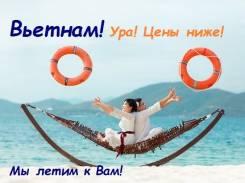 Вьетнам. Нячанг. Пляжный отдых. Пляжи и море Вьетнама ждут! Бронировать отдых заранее выгодно! р
