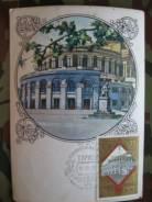 Открытка марка спецгашение к Олимпиаде 80