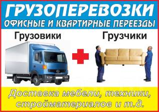 Грузовое такси! Русские Грузчики! 24 часа!