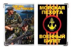 Обложки для военных билетов.