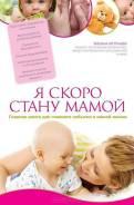 Я скоро стану мамой. Татьяна Аптулаева. 2013г