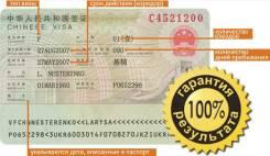 Любые ВИЗЫ. Страны Шенгена. Китай, Корея. Снижена цена!