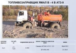 Топливозаправщик на базе шарнрно-сочлененного вездехода Ямал В4В. 8 300куб. см.
