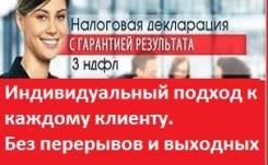 Налоговые вычеты, декларация 3 НДФЛ. Без выходных Сдача в ИФНС