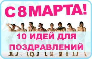 10 оригинальных поздравлений с 8 марта!