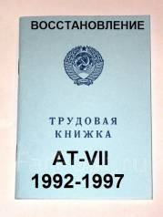 Трудовая книжка АТ VII (1992-1997) чистая