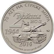 """Монета-жетон """"2-е Войны ИС-3"""" 1944г-2014г ммд!"""