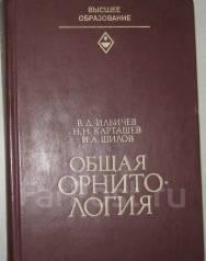 Ильичев, Карташев, Шилов. Общая орнитология.