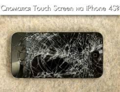 Замена экрана.