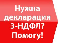 Декларация 3-НДФЛ - быстро и качественно 500р., заявление в подарок!