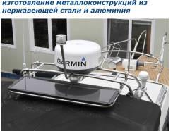 Изготовление лееров, дуг для катеров и яхт и другие виды работ