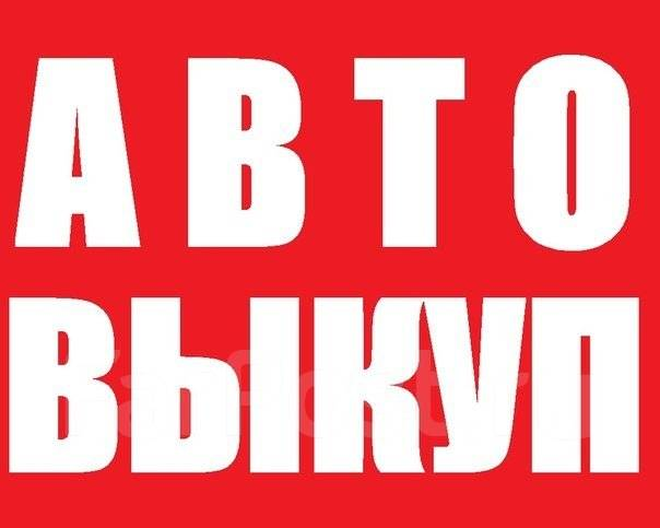 Нужны деньги куплю авто автосалон официальный сайт на домодедовской москва