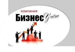 Бухгалтерский и другие виды учета. Декларация 3-НДФЛ составление и сда