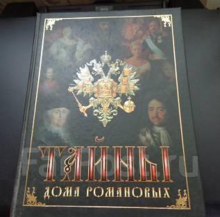 Книга тайны дома Романовых
