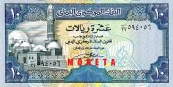 Риал Йеменский.