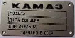 Продам чистый шильдик (бирку) Для МАЗ, Камаз.