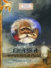 Сказка о рыбаке и рыбке. А. С. Пушкин