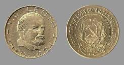 """Монета-жетон """"Ленин"""""""