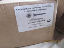 Саморез по дереву (ДФ) ГКЛ/ДЕРЕВО 4,8*152 / 1500 шт