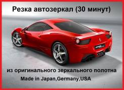 Зеркало заднего вида боковое. Mitsubishi: Towny, Minicab MiEV, Freeca, Challenger, Grandis, Chariot, Space Wagon, Emeraude, Galant, Pajero Sport, i-Mi...