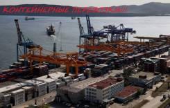Отправка авто и спецтехники, контейнеров на Сахалин