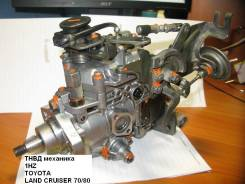 Насос топливный высокого давления. Toyota Land Cruiser, HZJ70, HZJ70V, HZJ73, HZJ73HV, HZJ73V, HZJ75, HZJ78, HZJ79, HZJ80 Toyota Coaster, HZB30 Двигат...