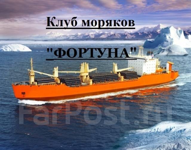 Клуб моряков фортуна фото 95-63