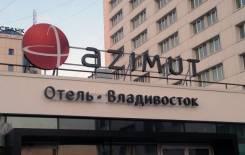 Azimut Отель Владивосток предлагает в аренду офисы от 17 кв. м. 1 000 кв.м., улица Набережная 10, р-н Центр