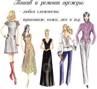 """Пошив одежды Салон Ателье - """"Шемиз"""""""