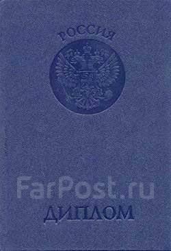 Продаю готовый диплом по автомобилям имапт Помощь в обучении во  Продаю готовый диплом по автомобилям имапт во Владивостоке
