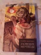 Продаю книгу Зловещие мертвецы