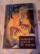 Продаю книгу Зловещий доктор ФУ Манчи