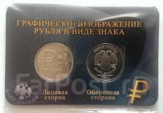 1 рубль 2014 - Знак рубля - 2 монеты