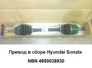 Привод. Hyundai Sonata, EF