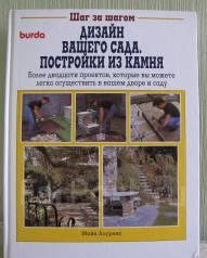 Книга - Дизайн Вашего Сада