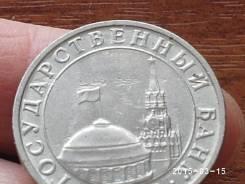 """Редчайшие 5 рублей 1991 года - """"Тучи над Кремлём"""" +. Под заказ"""