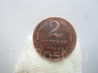 2 копейки 1924 года, гурт рубчатый