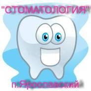 """Врач-стоматолог. ООО """"Стоматология"""". П. Ярославский"""
