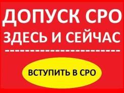 Вступление в СРО! Срочно! Выгодно! Лицензии! Регистрация ООО! Сертификаты